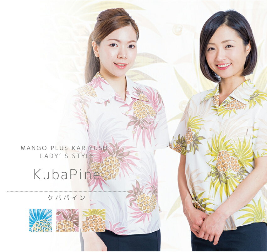 かりゆしウェア レディース 沖縄アロハシャツ 日本製 MANGO クバパイン 後ろダーツ入り オープンシャツ★リゾートウェディング かりゆし結婚式ギフトにも♪ 3L 4L 5L 大きいサイズあり【メール便:利用で送料無料】