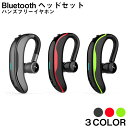 Bluetooth イヤホン 片耳 通話 マイクヘッドセット ハンズフリー ブルートゥース 左右兼用 超軽量 12g ワイヤレス 耳かけ マイク内蔵 車載