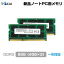 【新品】ノートパソコン用 メモリ 8GB RAM PC3L-12800s(DDR3L-1600) (4GB×2枚) 8ギガ メモリー RAM 低電圧1.35V 仕様 ノートPC 増設メモリ 送料無料