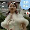 [ショール・ストール・ボレロ]オリジナル!ウエディング/ウェディング・結婚式・ブライダル・2次会・パーティー/ウェディングドレス・ウエディングドレス・ウェディングドレス小物