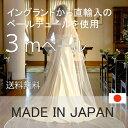[ウエディングベール/ウェディングベール/ベール]ウエディング/ウェディング・結婚式・ブライダル・二次会・パーティー ウェディングドレス・ウエディングドレス 花嫁/ヴェール/ロング