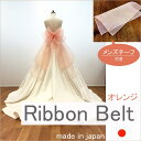 [リボン ベルト]ウエディング ウェディング ウェディングドレス ウエディングドレス アレンジ 結婚式 ブライダル 2次会 パーティー ウェディングドレス小物