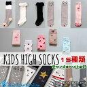 キッズ 靴下 ハイソックス(2colors) 韓国子供服