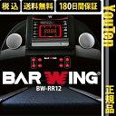 ◆期間限定10/11迄29,700円◆ ルームランナー 電動 BARWING WIDE設計 タイプ ランニング