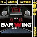 【3年保証】【送料無料】 電動 ルームランナー BARWING WIDE設計 タイプ ランニングマシ...
