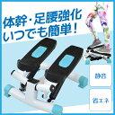 ◆2/21まで5,970円◆ 【送料無料】ステッパー ツイス...