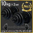 ◆期間限定11/15 18時迄2,280円◆ ダンベル 10kg 2個セ