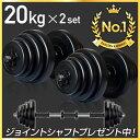 ◆期間限定11/15 18時迄4,480円◆ ダンベル 20kg 2個セ