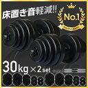 ◆期間限定11/15 18時迄9,180円◆ ダンベル 30kg 2個セ