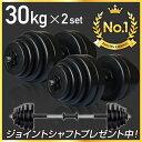 【送料無料】ダンベル 30kg 2個セット 【計 60kg】 ダンベル シャフト グリップ 滑り止め加工 重さ調節可能 筋トレ トレーニング 鉄アレイ