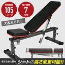 【送料無料】インクラインベンチ フラットベンチ ダンベル トレーニング ベンチ ベン