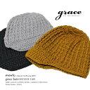 ショッピングスノボ graceグレース HOTATE CAPホットレイ ケーブル編み つば付き ニットキャップ フリーサイズ ニット帽 ワッチ キャップ型 遠赤外線 ウール混 無地 帽子 メンズ スキー スノーボード スノボ