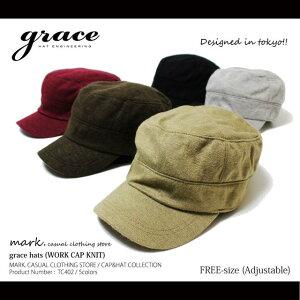 【あす楽対応】grace/グレースWORK CAP KNITニット素材のワークキャップゴム付き フリーサイズ 全5色メンズ 帽子 キャップ【RCP】 891177