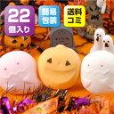 22個入り 送料コミ 期間限定ハロウィンセットかぼちゃとおばけのマシュマロ【D1】【RCP1209mara】【fsp2124】fs04gm