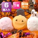 6個入り 通常・同梱タイプ 期間限定ハロウィンセットかぼちゃとおばけのマシュマロ【D1】【RCP1209mara】【fsp2124】fs04gm