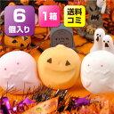 6個入り 送料コミ 期間限定ハロウィンセットかぼちゃとおばけのマシュマロ【D1】【RCP1209mara】【fsp2124】fs04gm