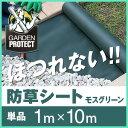 【防草シート〈単品〉】 【幅(約)1m×長さ(約)10m】 【モスグリーン】[ピンは別売です。](雑草防止シート/除草シート…