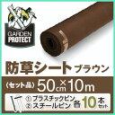 【防草シート〈単品〉+硬質プラスチック〈10本入〉+スチールピン〈10本入〉】 【幅(約)50cm×長さ(約)10m】 【ブラウン】