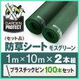 【セット割】【防草シート〈2本セット〉】【硬質プラスチック〈100本入〉】【幅(約)1.0m×長さ(約)10m】 【モスグリーン】