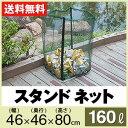 【カラス ゴミ ボックス】【ペタールスタンドネット(160L...
