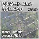 【SALE】【防虫ネット】【約1.8m×約5m(網目約1mm目)】【白メッシュ/銀糸入り/透光率90%/虫よけネット】