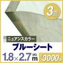 ブルーシート1.8m...