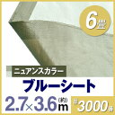 ブルーシート2.7m×3.6m 3000番 ダークブラウン/...
