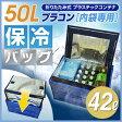 【保冷ボックス】【業務用】折りたたみ保冷バッグ(50L オリコン・プラコン・折りたたみコンテナ用)保冷インナーボックス