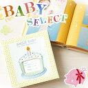 出産祝い カタログギフト マイプレシャス ベビーセレクト SMILE Baby ケーキ