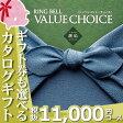 カタログギフト バリューチョイス 潮船(しおふね)11,000円コース【商品券(VJA・JCB・UC・JR)も選べるカタログ】