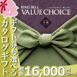 カタログギフト バリューチョイス 小波(ささなみ)16,000円コース【商品券(VJA・JCB・UC・JR)も選べるカタログ】