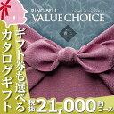 カタログギフト バリューチョイス 青仁(あおに)21,000円コース【商品券(VJA・JCB・UC・JR)も選べるカタログ/リンベル】