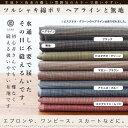 ツルシャキ風合いの混紡綿ポリ 無地/ヘアライン 品番2000 生成り×色糸の落ち着いたカラー