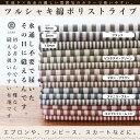 ツルシャキ風合いの混紡綿ポリ ストライプ 1.5mm/3mm/5mm 品番2000 生成り×色糸の落ち着いたカラー