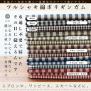 ツルシャキ風合いの混紡綿ポリギンガムチェック 1.5mm/3mm/5mm 品番2000 生成り×色糸の落ち着いたカラー
