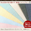 生地 布 きほんの布セット 無地 27cm×22cm 7色セット サンプル 6526-101