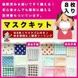 ショッピング生地 ガーゼ マスク 8枚セット キット 生地のマルイシ 福袋