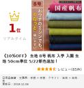 《10%OFF》 生地 8号 帆布 入学 入園 生地 50cm単位 5/22新色追加!