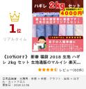 新春 福袋 2018 生地 ハギレ 2kg セット 生地通販のマルイシ 楽天ランキング1位獲得!...