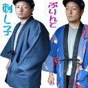 おしゃれ はんてん メンズ 半纏 半天 男性 紳士 半天 大きい 両面 リバーシブル どてら ルームウェア すもう 相撲柄 ちゃんちゃんこ 男女共用 ユニセックス 部屋着 着る毛布 巣ごもり ラッピング standard size kimono hanten Japanese haori unisex trouser nightwea sleep