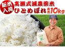 【送料無料】宮城県丸森産 減農薬米 ひとめぼれ 玄米10kg【smtb-TD】【tohoku】SMTB
