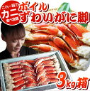 3 kg of boiling snow crab leg treasuring
