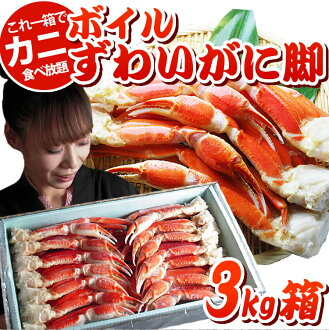 What delicious snow crab legs large size 3 kg box Rakuten tournament Shinjuku Isetan Yokohama Nagoya Takashimaya, Nihonbashi Mitsukoshi honten Hanshin Hakata Hankyu Department store