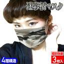 迷彩柄マスク 4層不織布マスク 個別包装3枚パック