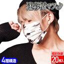 迷彩柄マスク 4層不織布マスク 個別包装20枚パック