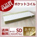 【アウトレット】ポケットコイルマットレス(ラテックス仕様) SD【セミダブル】