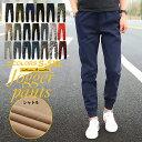 【2本目半額! 送料無料 】ジョガーパンツ 大きいサイズ メンズ ズボン ツイル テーパードパンツ ...