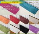 【イージーオーダーキッチンマット:約 縦80x横250cm】10色から選べる・カラーインパクト