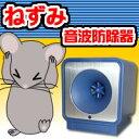 ネズミ除去(ねずみ除去)最大約18坪まで対応ねずみ音波防除器 ねずみ駆除 ねずみ退治、超音波でストレスを与える薬品などは不使用で人体には無害ですネズミ退治ネズミ駆除に【あす楽対応】