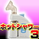 ホットシャワー3 UN-133B■使っています風邪引いていません体験記載■ ホットシャワー3 新品 UN-133B 花粉対策 花粉を流す  超音波温熱吸入器ホットシャワー3のどの加湿器 口腔洗浄器 吸入器